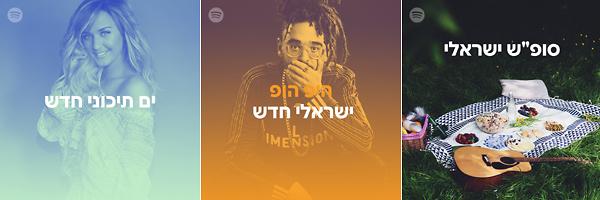 מבחר עצום של שירים ופלייליסטים בעברית (צילום: ספוטיפיי)
