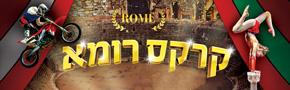 קרקס רומא מגיע לישראל