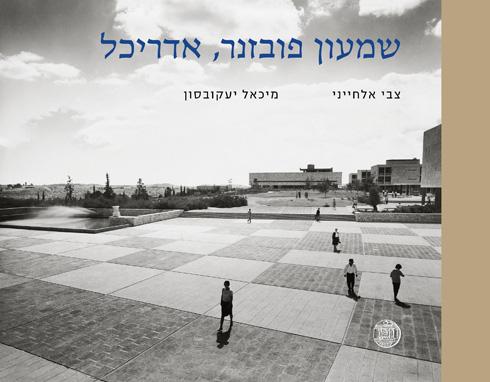 עטיפת הספר (צילום עטיפת הספר: אלפרד ברנהיים, מוזיאון ישראל)