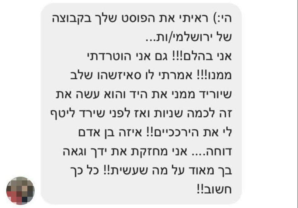 הודעות של נשים נוספות אשר טוענות כי הוטרדו על ידי הקשיש בן ה71 באוטובוס בירושלים ()