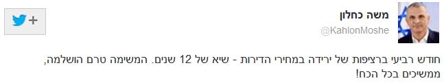 ציוץ של שר האוצר משה כחלון בעקבות נתוני למ