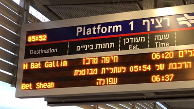 תחנת רכבת ישראל (צילום: אייל כלפון)