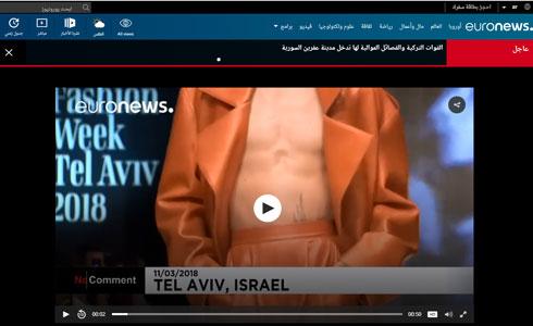 התצוגה של אלון ליבנה באתר החדשות הערבי של רשת יורוניוז