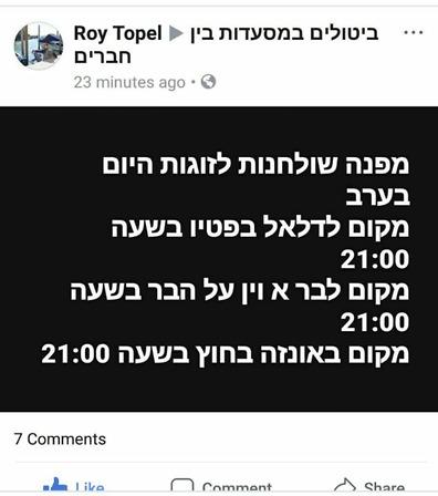 הפוסט שהכעיס את המסעדנים (צילום: מתוך חשבון הפייסבוק)