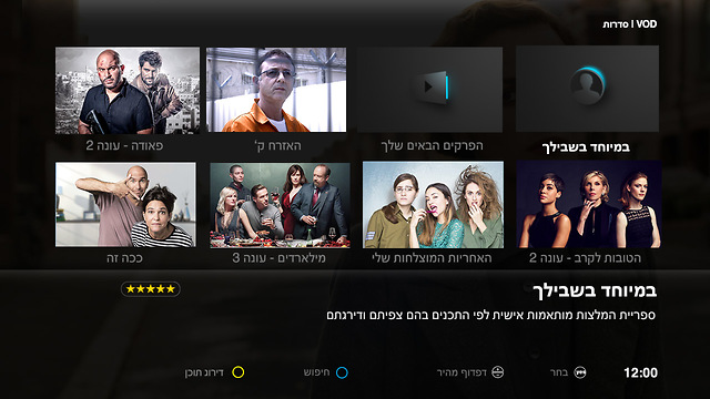 הממשק החדש של חברת Yes (צילום: Yes)