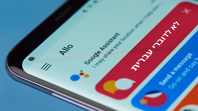 העוזרת של גוגל (אילוסטרציה: Shutterstock)