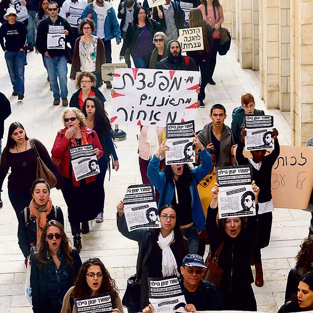 2014. הפגנת תמיכה בשחרורו המוקדם של היילו