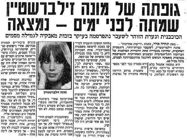 הידיעות של מותה של זילברשטיין לא איחרו להגיע (באדיבות ארכיון ידיעות אחרונות)