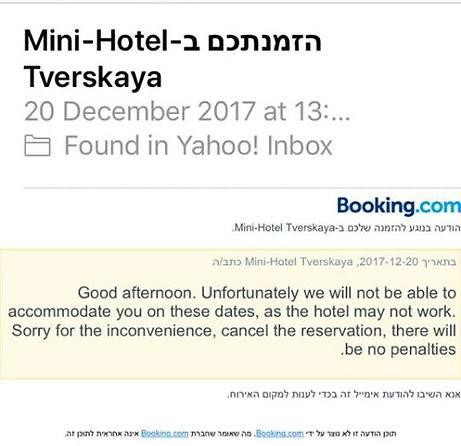 """""""Отель может быть закрыт, вынуждены отменить бронь"""""""