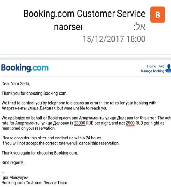 Письмо из Booking.com