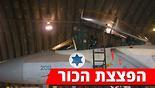 """הפצצת הכור (צילום: דובר צה""""ל)"""