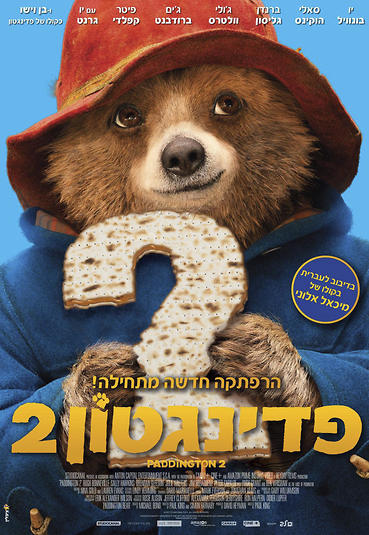 Paddington 2 movie poster with matzah, making it Passover kosher (Photo: AP)