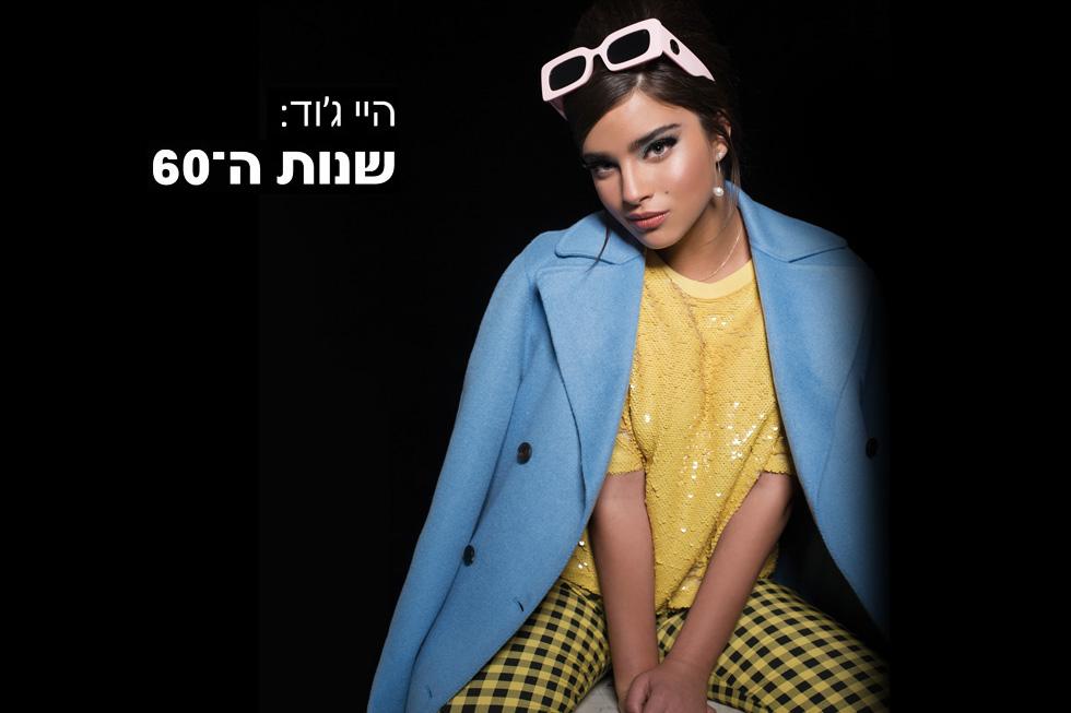 הסיקסטיז:  חצאיות המיני, גזרות ה־A והצבעוניות המתוקה כובשות את בנות ישראל (צילום: עידו לביא, סטיילינג: דור מרדכי)