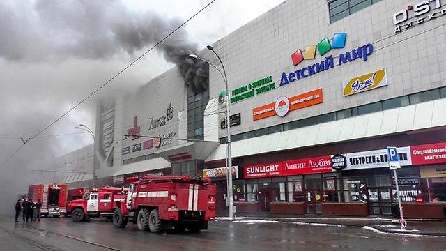 שריפה בקניון ברוסיה (צילום: AFP)