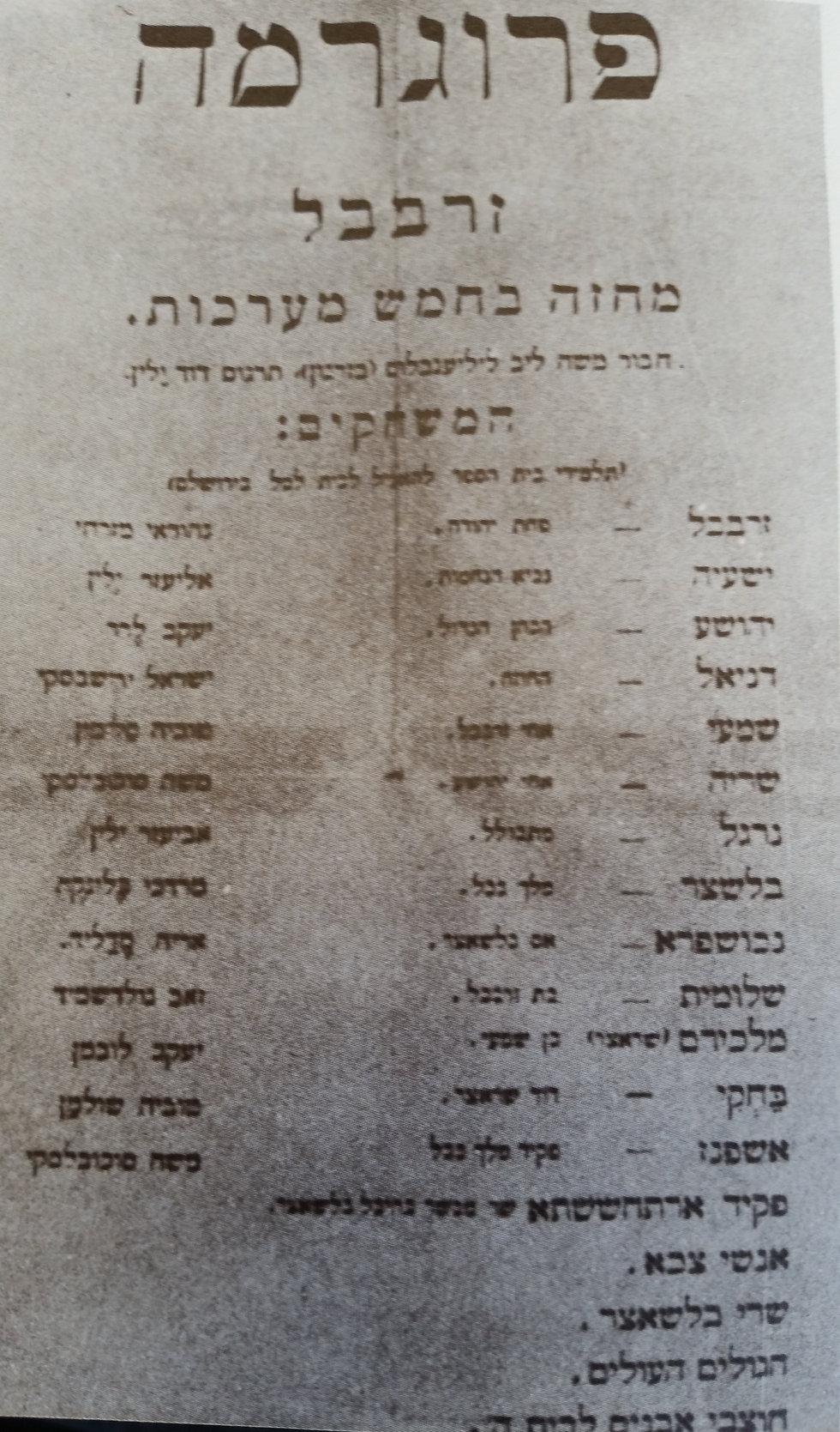 על ההצגה הראשונה בישראל ()