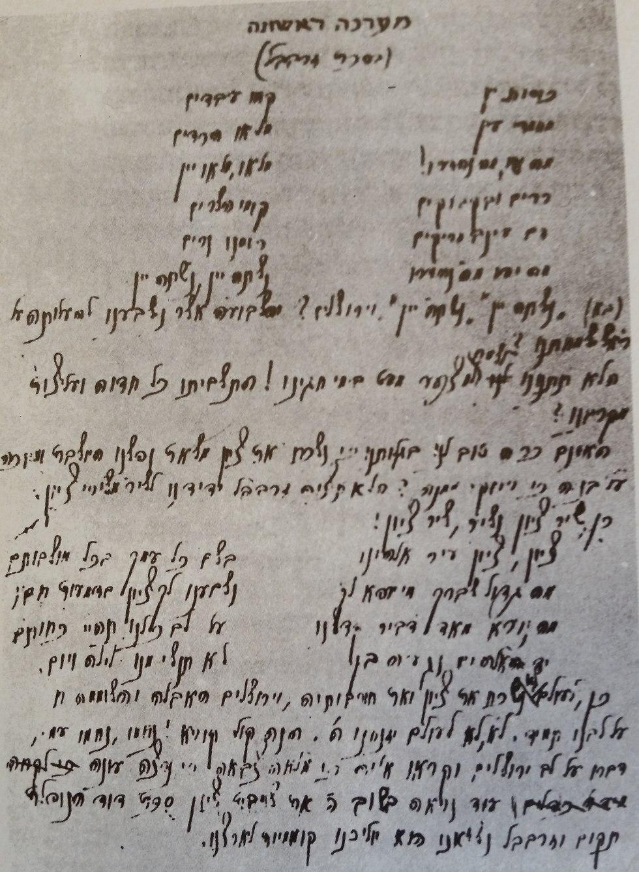 על ההצגה הראשונה בישראל (זרובבל בכתב ידו של דוד ילין)
