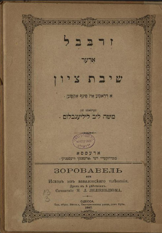 ההצגה העברית הראשונה ()