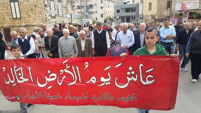 הפגנה יום  האדמה ()
