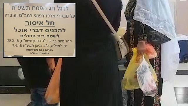 מאבטח עוצר אישה בדואית ומחפש חמץ בכניסה לבית חולים (צילום: ליאור אל חי)