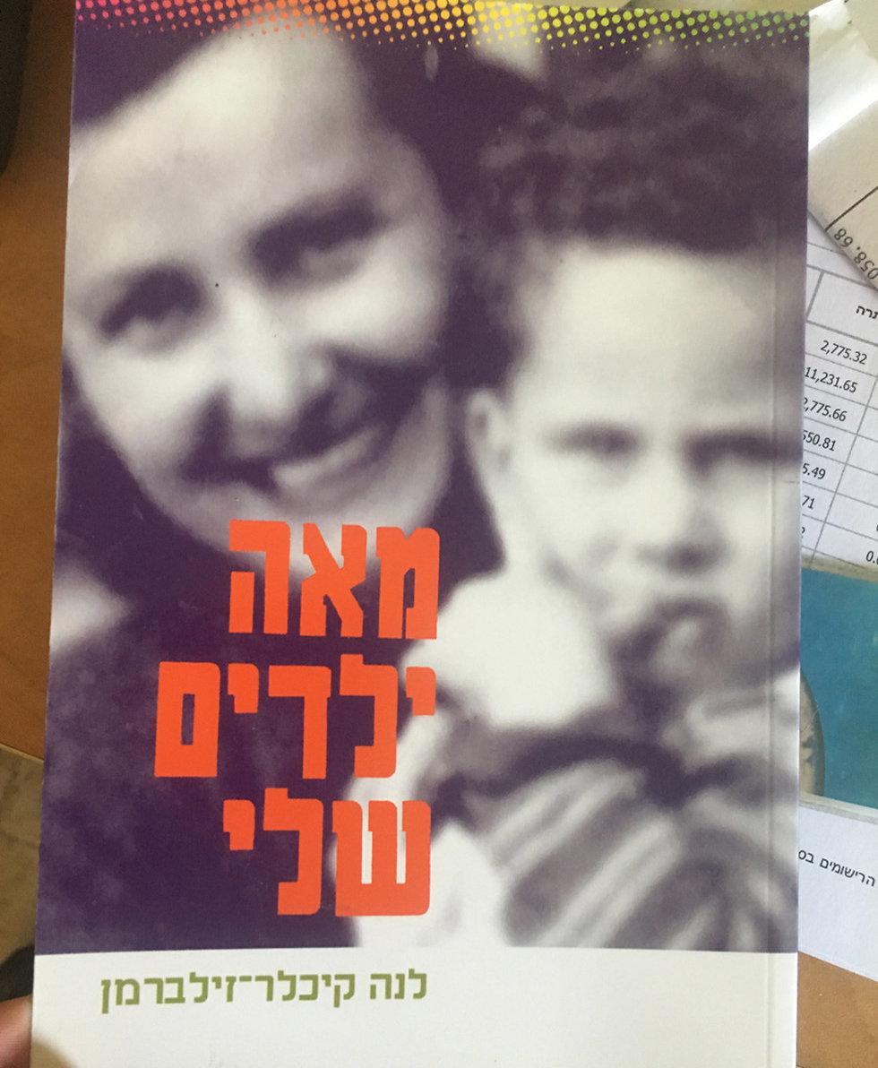 כריכת הספר מאה ילדים שלי (מתוך ספר
