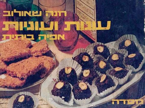 """כריכת """"עוגות ועוגיות"""", ספרה הראשון של שאולוב"""