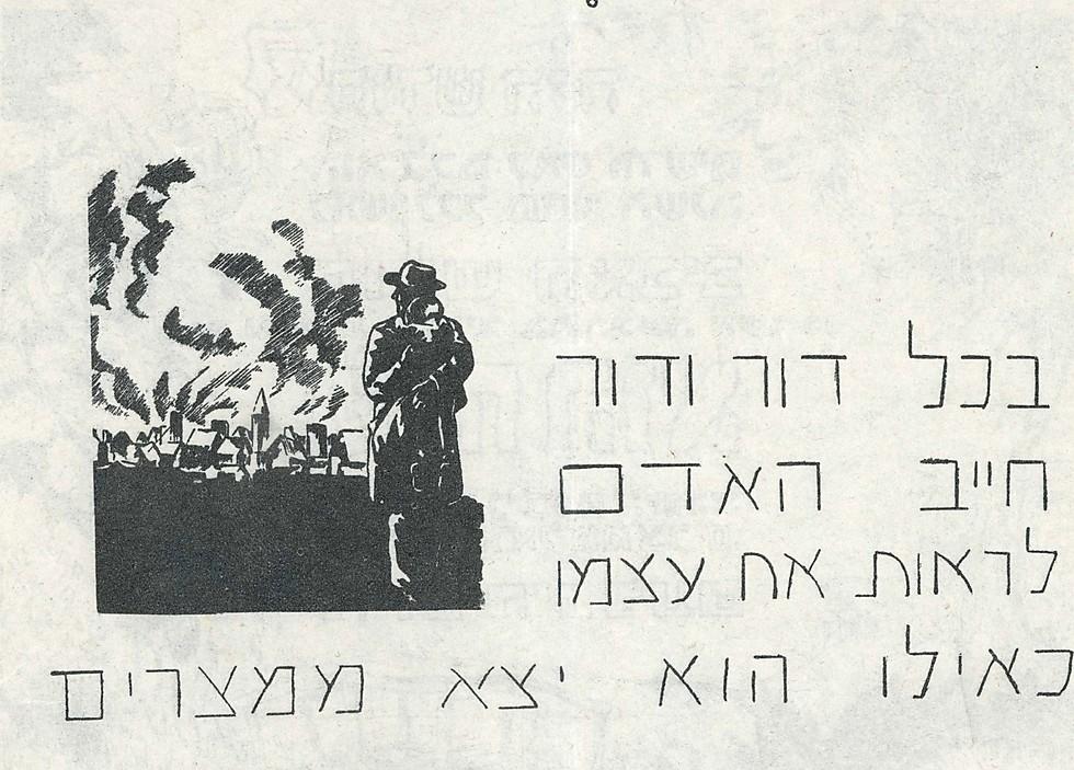 הגדת פלוגת 650, 1946 (באדיבות הספרייה הלאומית)