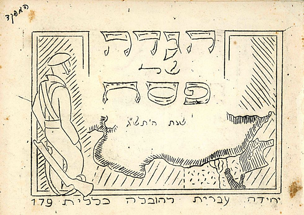 הגדת טריפולי, 1943 (באדיבות הספרייה הלאומית)