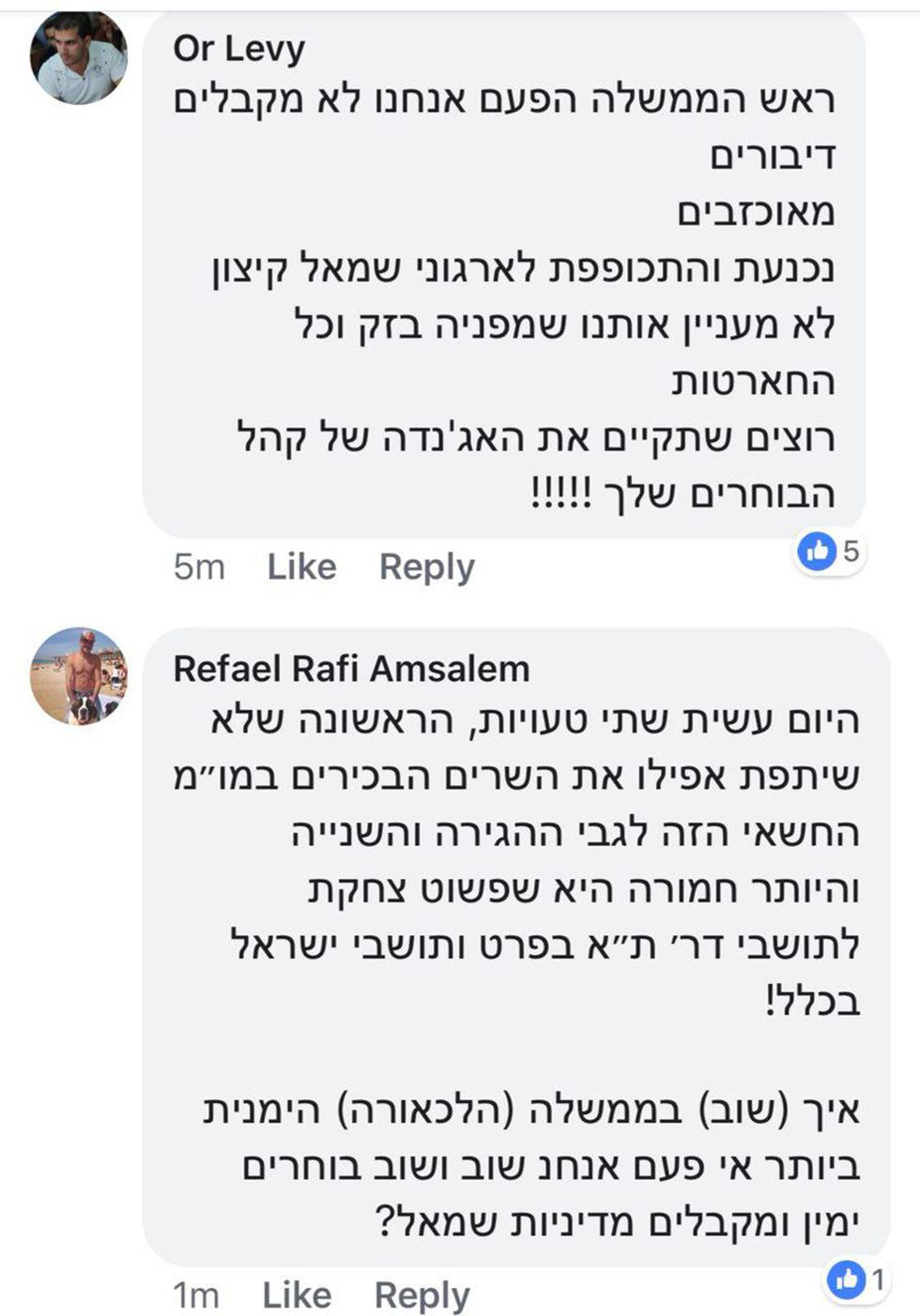 תגובות בפייסבוק למתווה הפליטים ()