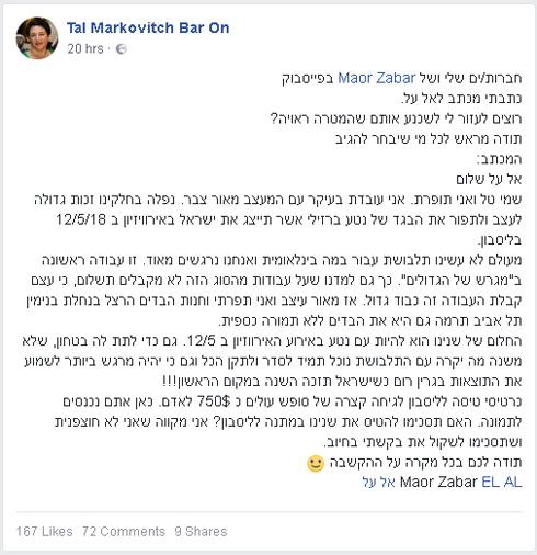 """הפוסט של התופרת של המעצב מאור צבר: """"חברת אל על, האם תסכימו להטיס את שנינו במתנה לליסבון?"""" (מתוך הפייסבוק של Tal Markovitch Bar On)"""