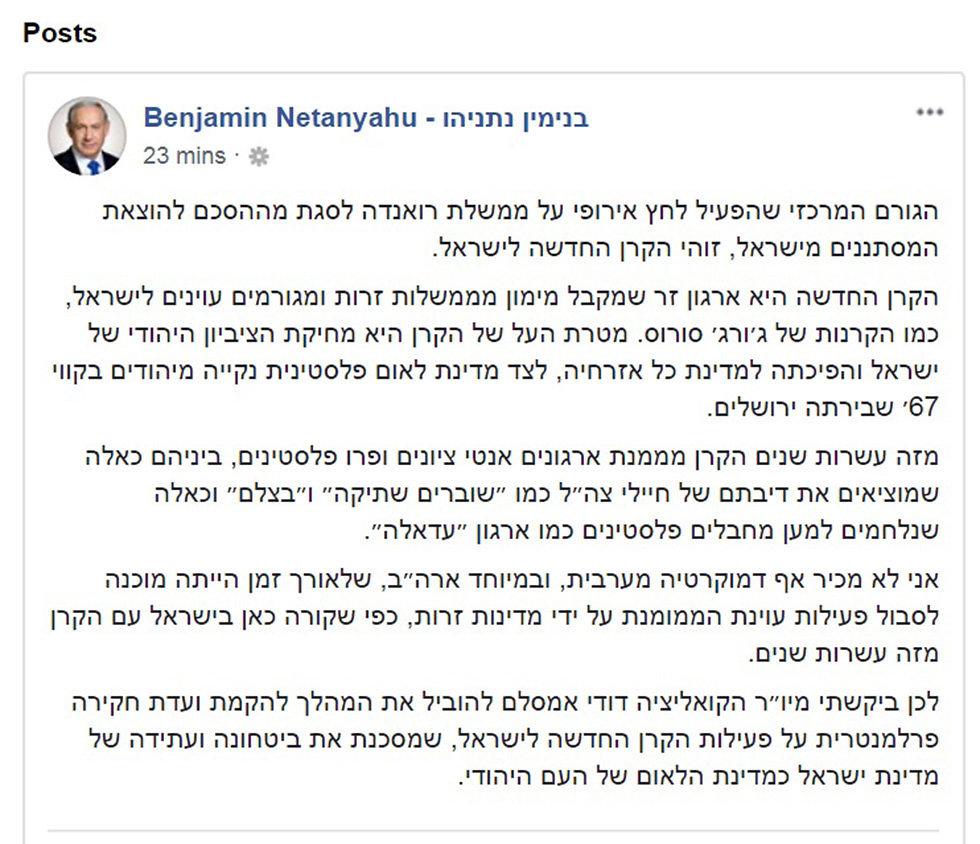 בנימין נתניהו מודיע בפייסבוק על הקמת ועדת חקירה נגד הקרן החדשה ()
