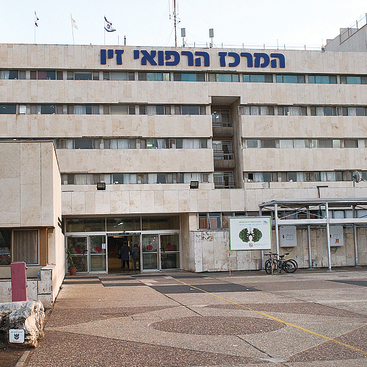 The Ziv Medical Center in Safed will enjoy a NIS 20 million investment (Photo: Effi Sharir)