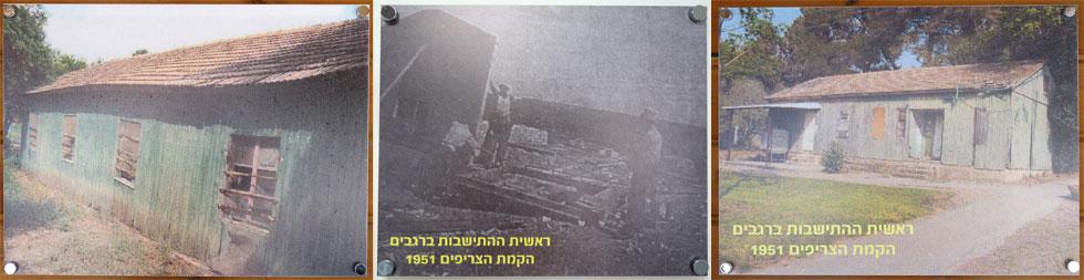 בשנים הראשונות הוא שימש כבית התינוקות של הקיבוץ. לימים הפך לחדר יצירה (צילום רפרודוקציה: מיכאל יעקובסון)