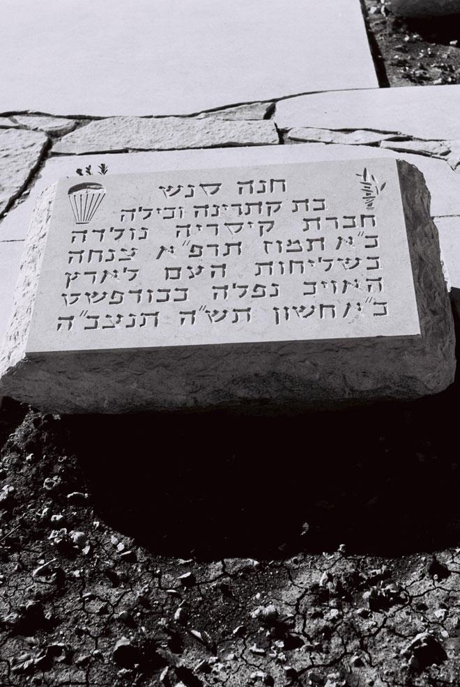 """קברה של חנה סנש ז""""ל בירושלים. """"אני שולחת לך מכתב קצר כדי שתדע שהכל בסדר"""" (צילום: BRAUN WERNER לע""""מ)"""