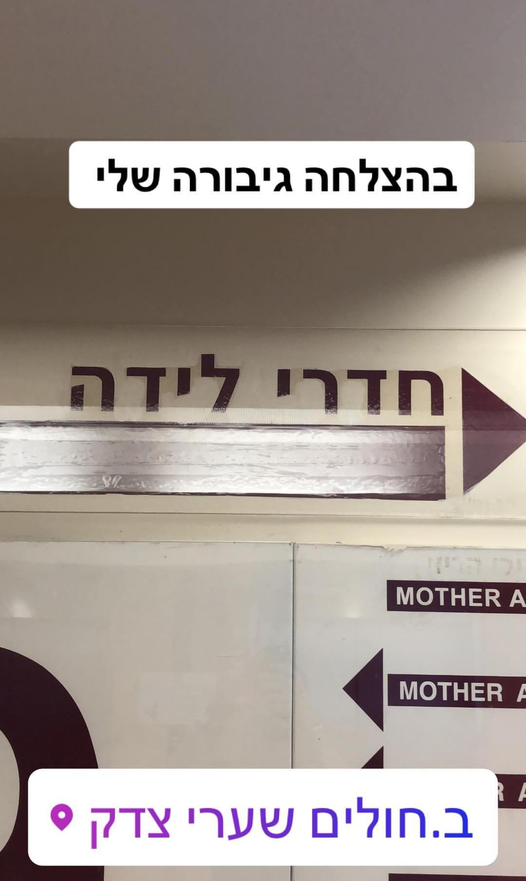 אופיר קריאף בשערי צדק לפני שאשתו ילדה תאומים (צילום: מתוך אינסטגרם)