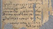 באדיבות הספרייה המקוונת של מגילות מדבר יהודה על שם ליאון לוי, רשות העתיקות; צלם: שי הלוי.