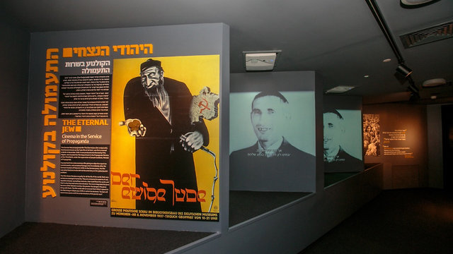 מוזיאון משואה תערוכת תעשיית השנאה (צילום מתוך אתר המוזיאון)