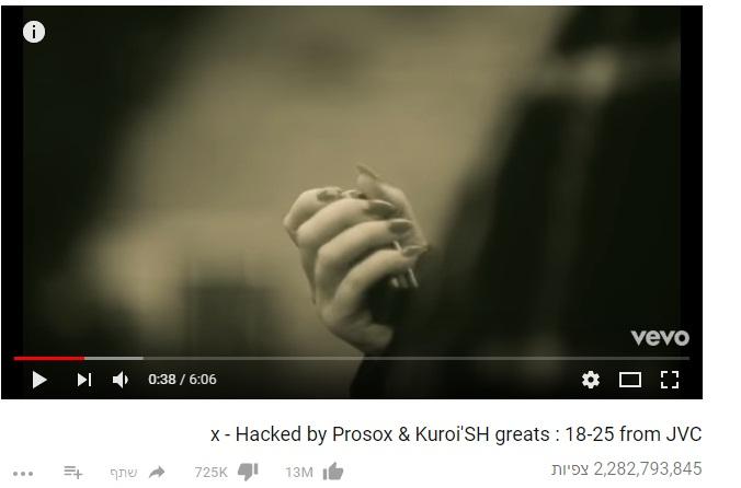 אדל יוטיוב (צילום מסך)