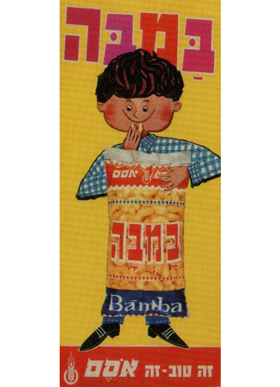 """Так выглядела реклама """"Бамбы"""" в 1970-е"""