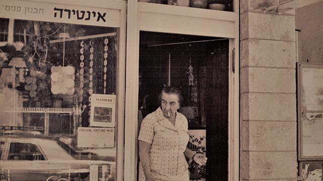 Голда Меир делает покупки. Фото из частной коллекции