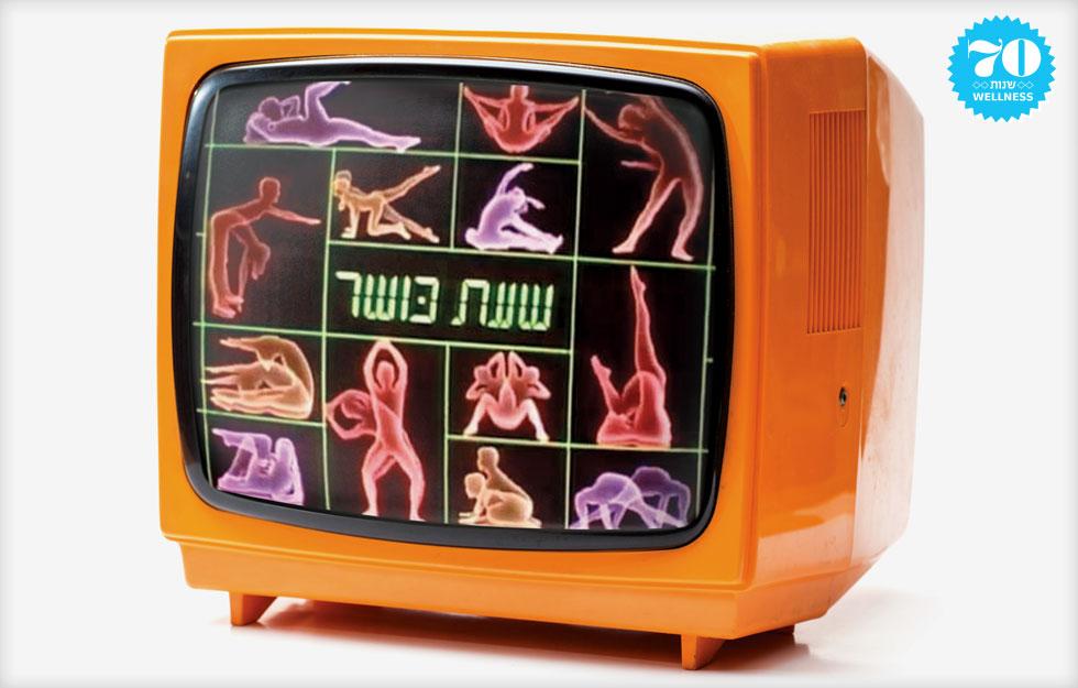 """""""שעת כושר"""", תוכנית האירובי שהובילה והנחתה חיה הלפרין, שודרה שלוש פעמים ביום בטלוויזיה החינוכית לכלל האומה והפכה ללהיט (צילום: Shutterstock)"""