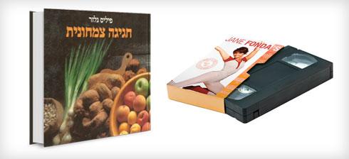 ג'ין פונדה על הכושר ופיליס גלזר על התזונה (צילום: Shutterstock)