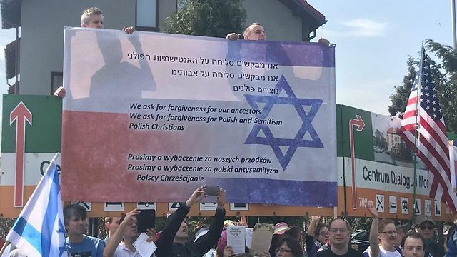 הפגנה נגד החוק הפולני  ()