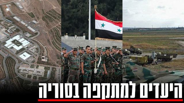 יעדים מטרות של ארצות הברית ב סוריה (צילום: EPA)