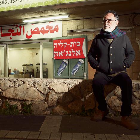 יש כאן משהו שמרחיב את הספקטרום של המקום שבו אני חי. ליד קפה אלנג'אח בעראבה | צילום: אלעד גרשגורן