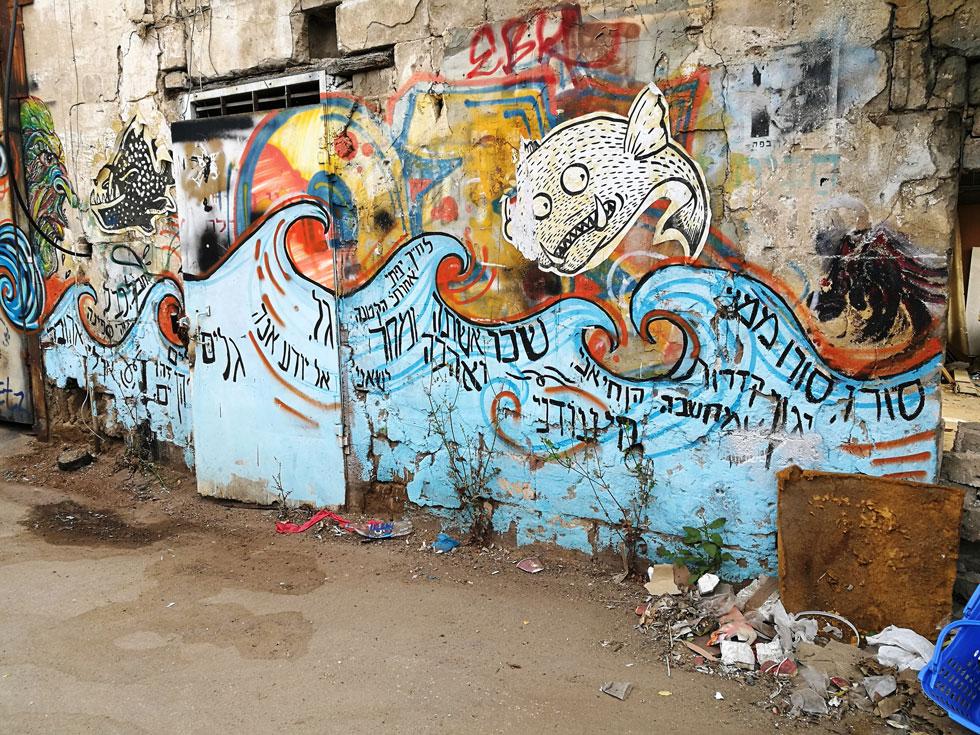 סורו, סורו מני, יגון, קדרות ומחשבה. מילים של אלכסנדר פן על קיר ברחוב 4 בפלורנטין, 15 במאי 2016 (צילום: ציפה קמפינסקי)