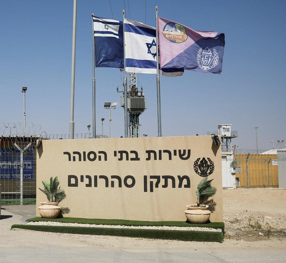 Saharonim Prison (Photo: Reuters)