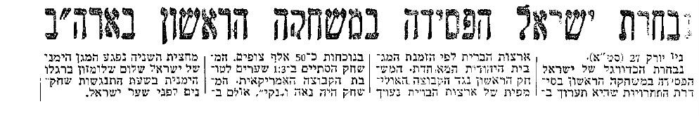 הדיווח על משחקה הראשון של נבחרת ישראל בשער