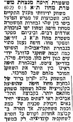 הדיווח על המשחק בין משטרת חיפה למחוז ת