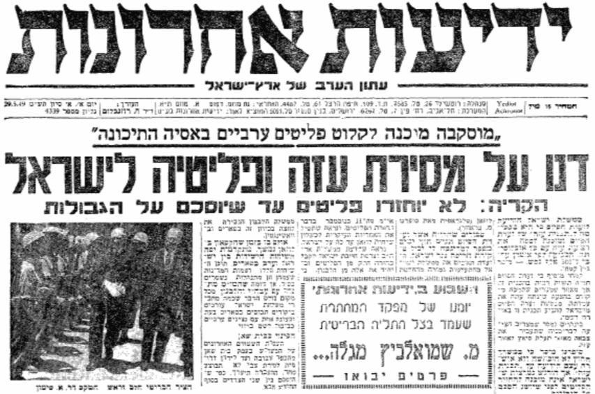 שער נעיתון ביום שבו נפתחה הליגה הישראלית בכדורגל (מתוך ארכיון