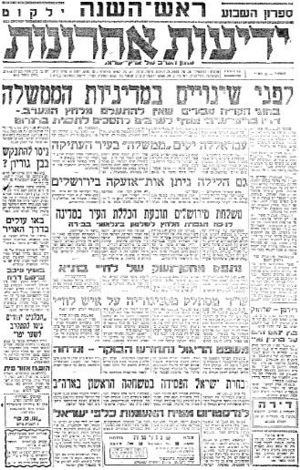 שער העיתון אחרי משחקה הראשון של נבחרת ישראל (מתוך ארכיון